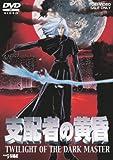 支配者の黄昏 TWILIGHT OF THE DARK MASTER[DVD]