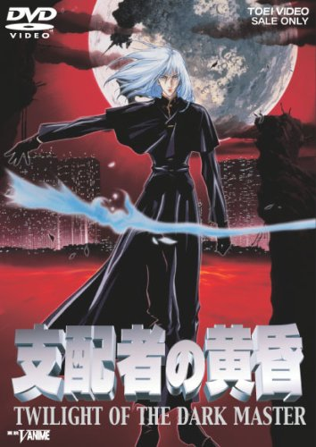 支配者の黄昏 TWILIGHT OF THE DARK MASTER [DVD]
