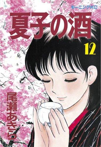 夏子の酒(12) (モーニングコミックス)