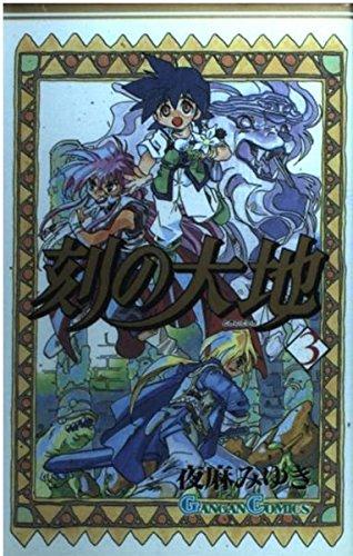 刻の大地 3 (ガンガンコミックス)の詳細を見る