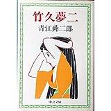 竹久夢二 (中公文庫)