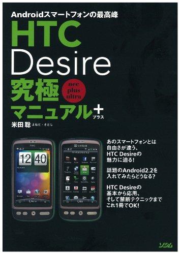 HTC Desire究極マニュアル+―Androidスマートフォンの最高峰の詳細を見る