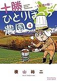 十勝ひとりぼっち農園 コミック 1-4巻セット