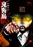 鬼畜島 4 (LINEコミックス)