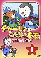 チャーリィとこぐまのミモ  第1巻 [DVD]