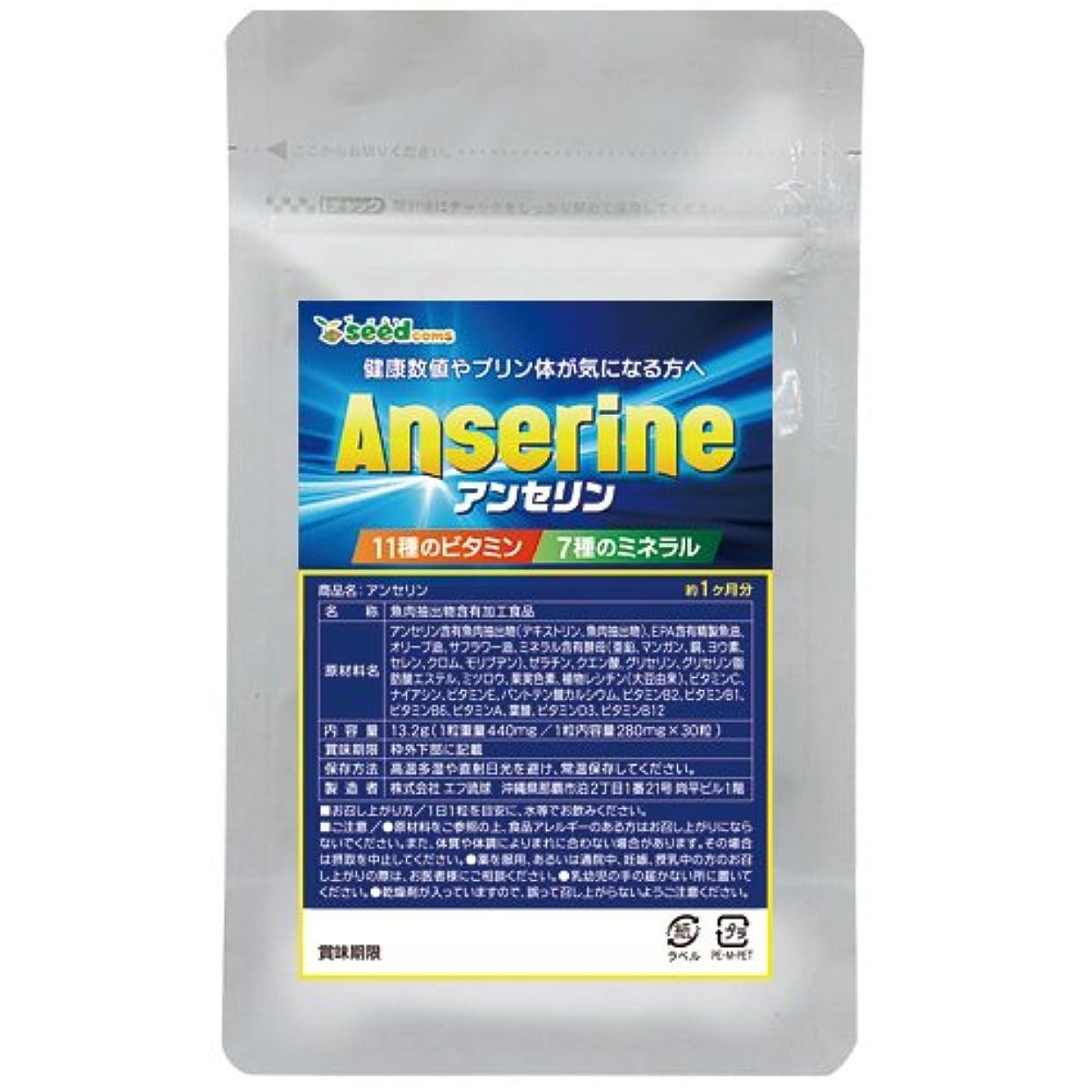 悲しむ誠意噴出するシードコムス seedcoms アンセリン 11種類の ビタミン &7種類の ミネラル 約1ヶ月分 30粒