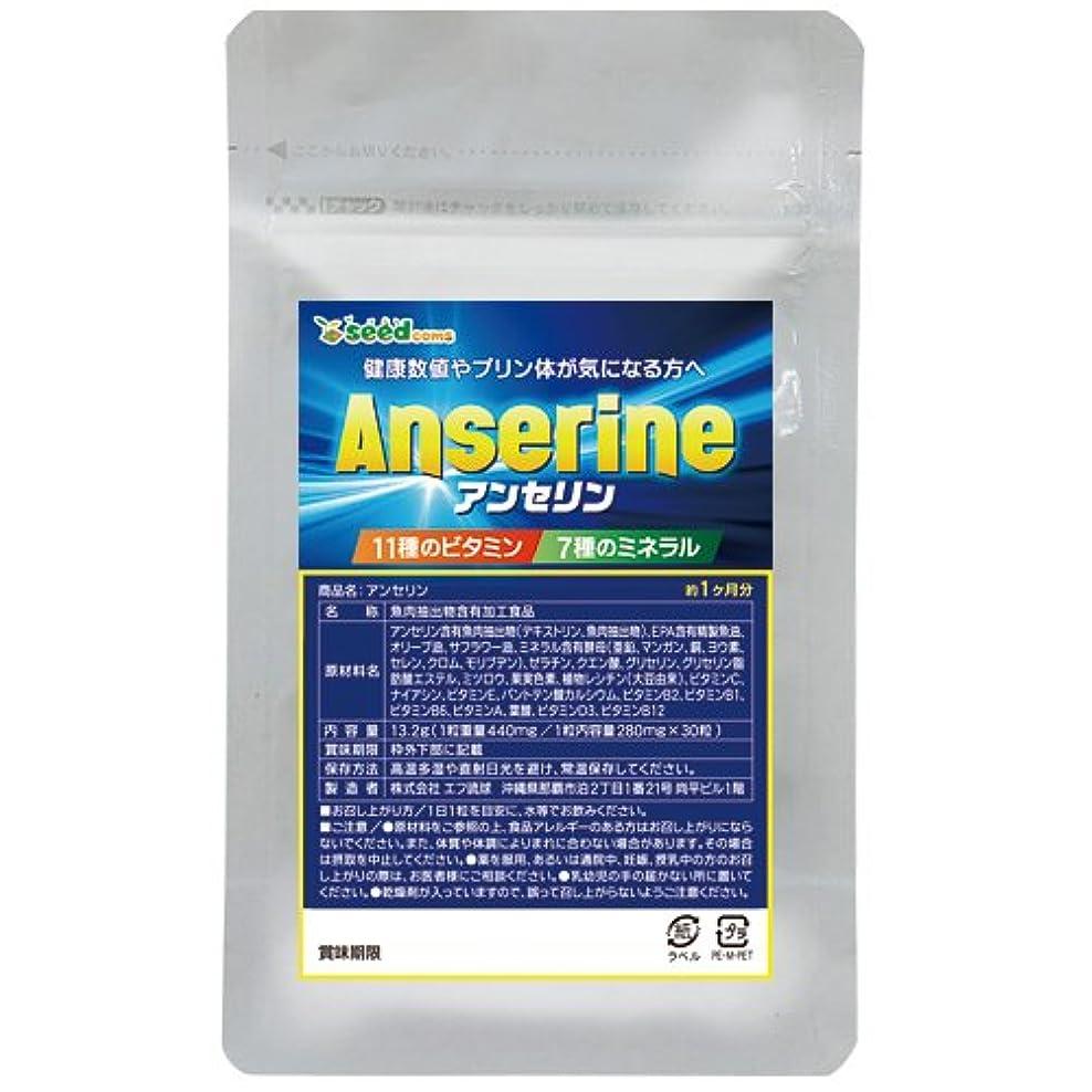 オーガニック誘惑ルーキーシードコムス seedcoms アンセリン 11種類の ビタミン &7種類の ミネラル 約1ヶ月分 30粒