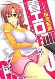 着エロFull アクションコミックス / 松波 留美 のシリーズ情報を見る
