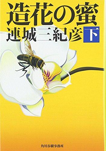 造花の蜜〈下〉 (ハルキ文庫)の詳細を見る