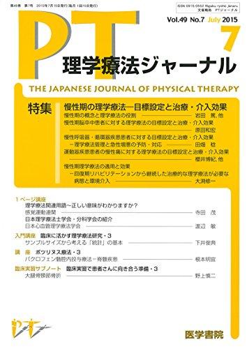 理学療法ジャーナル 2015年 7月号 特集 慢性期の理学療法?目標設定と治療・介入効果