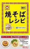 マルちゃん焼そばレシピ (ミニCookシリーズFAST) 画像