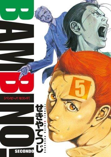 バンビ〜ノ! SECONDO 5 (ビッグコミックス)の詳細を見る