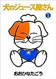 犬のジュース屋さん 1巻
