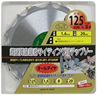 S&T 超硬質窯業系サイディング用チップソー 125mm×8P