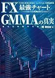 FX最強チャート GMMAの真実 (扶桑社BOOKS)