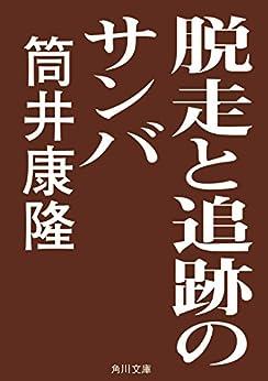 [筒井 康隆]の脱走と追跡のサンバ (角川文庫)