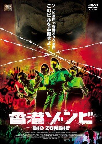 香港ゾンビ [DVD]の詳細を見る