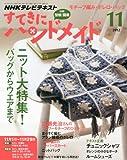 すてきにハンドメイド 2012年 11月号 [雑誌] 画像