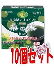 特選「桑の葉」顆粒末1箱60包入×10箱セット 国産(京都産)有機桑使用 苦くなく風味深くおいしい青汁