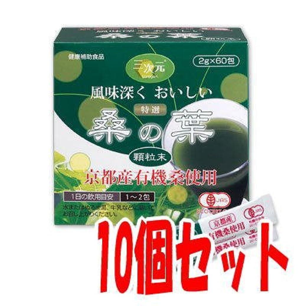 なぜユーザー伝染性特選「桑の葉」顆粒末1箱60包入×10箱セット 国産(京都産)有機桑使用 苦くなく風味深くおいしい青汁