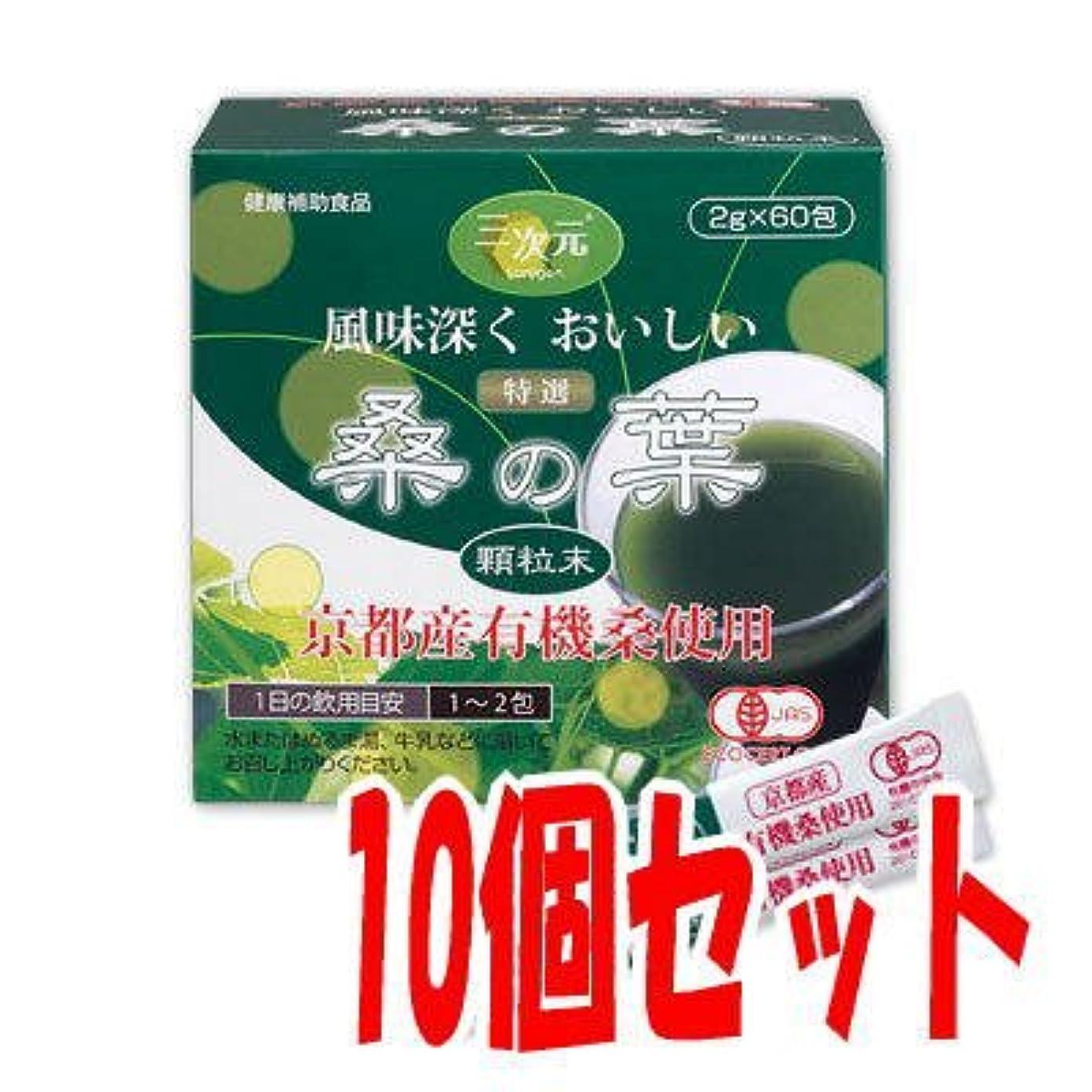 誤解させる疫病変位特選「桑の葉」顆粒末1箱60包入×10箱セット 国産(京都産)有機桑使用 苦くなく風味深くおいしい青汁