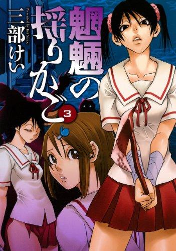 魍魎の揺りかご(3) (ヤングガンガンコミックス)の詳細を見る