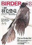 BIRDER(バーダー)2015年8月号 最新「羽毛恐竜」ガイド