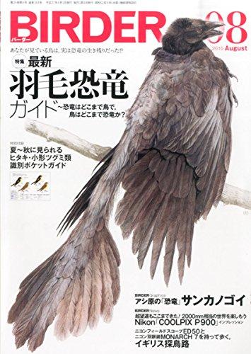 BIRDER(バーダー)2015年8月号 最新「羽毛恐竜」ガイドの詳細を見る