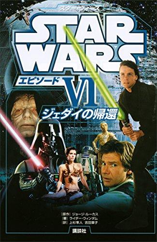 スター・ウォーズ エピソード6 ジェダイの帰還 (ディズニーストーリーブック)