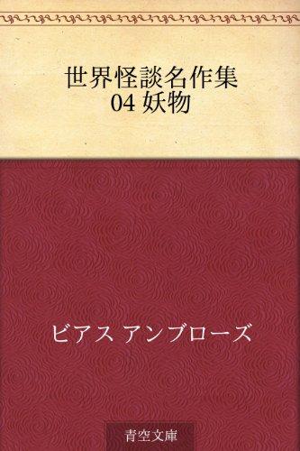 世界怪談名作集 04 妖物の詳細を見る