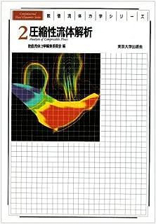 非圧縮性流体解析 (数値流体力学...