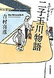 「二子玉川物語 バー・リバーサイド2」吉村喜彦