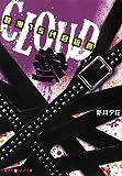 CLOUD―裂鬼15代目総長〈3〉 (魔法のiらんど文庫)