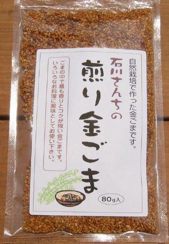 自然栽培で作った 煎り金ごま 80g 石川ファーム