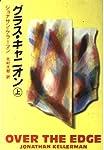 グラス・キャニオン〈上〉 (扶桑社ミステリー)