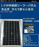 10Wソーラーパネル,10W太陽光パネル 多結晶、京セラ製セル使用, 12Vバッテリー/キャンピングカー蓄電に最適、取付けと穴つき、ケーブル、簡単に設置可能
