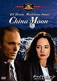 チャイナ・ムーン/魔性の女 白い肌に秘められた殺意[DVD]
