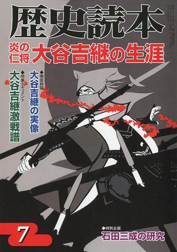 歴史読本 2009年 07月号 [雑誌]の詳細を見る