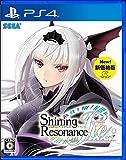 シャイニング・レゾナンス リフレイン 新価格版 - PS4
