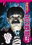 BBゴローDVD エロ怪談-下ネタ夜話-[DVD]