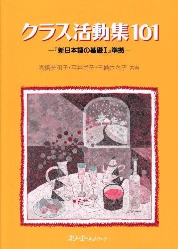 クラス活動集101―『新日本語の基礎1』準拠 (しんにほんごのきそシリーズ)の詳細を見る