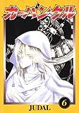 カーバンクル (6) (ウィングス・コミックス)