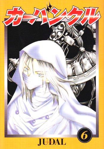 カーバンクル (6) (ウィングス・コミックス)の詳細を見る