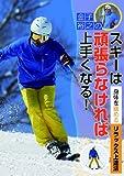 スキーは頑張らなければ、上手くなる!