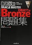 徹底攻略 ORACLE MASTER Bronze DBA11g問題集 [1Z0-018J]対応 (ITプロ/ITエンジニアのための徹底攻略)