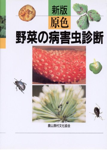 新版 原色野菜の病害虫診断