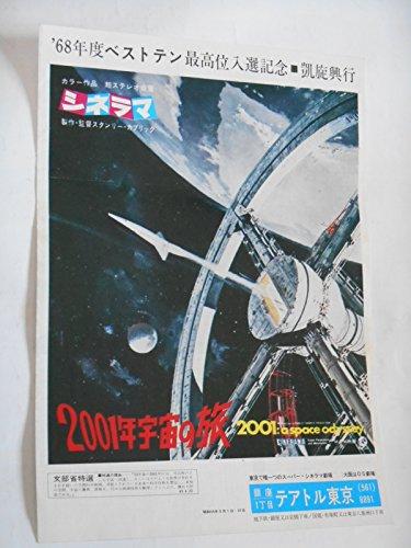 映画チラシ 2001年宇宙の旅 1969年テアトル東京の館名入り スタンリー・キューブリック監督