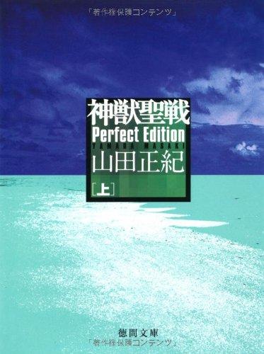 神獣聖戦 Perfect Edition 上 (徳間文庫)の詳細を見る