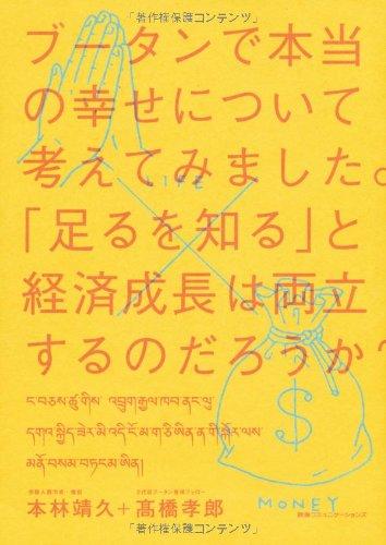 ブータンで本当の幸せについて考えてみました。  -「足るを知る」と経済成長は両立するのだろうか?