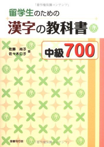 留学生のための漢字の教科書中級700